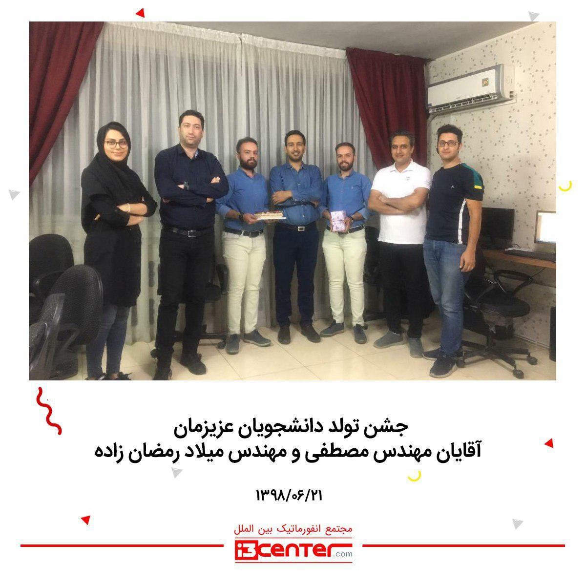 جشن تولد آقایان مهندس مصطفی و میلاد رمضان زاده.