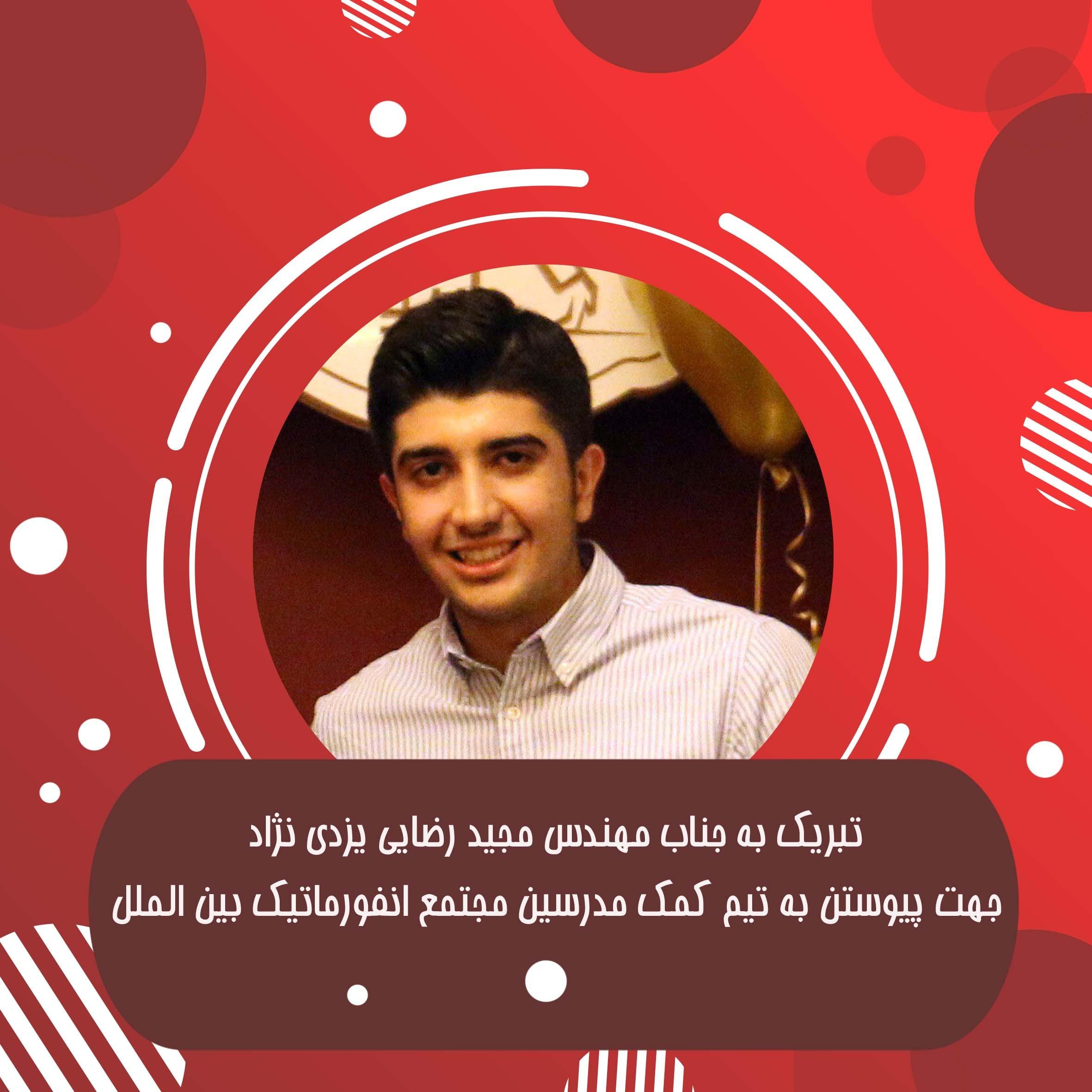 تبریک به مهندس مجید رضایی یزدی نژاد جهت پیوستن به تیم کمک مدرسین