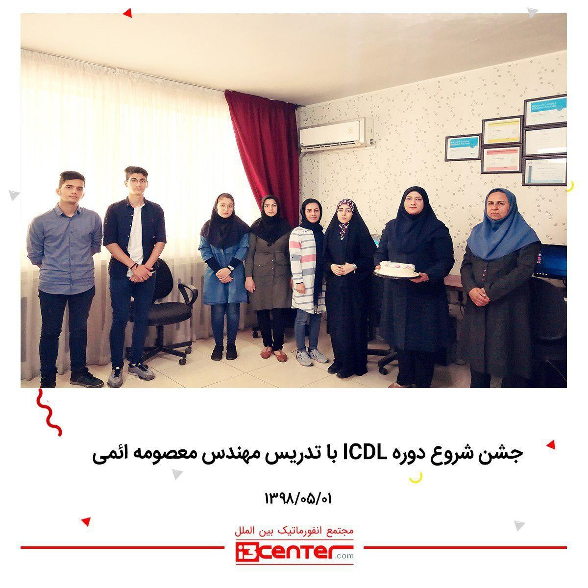 جشن شروع دوره ICDL با تدریس مهندس معصومه ائمی
