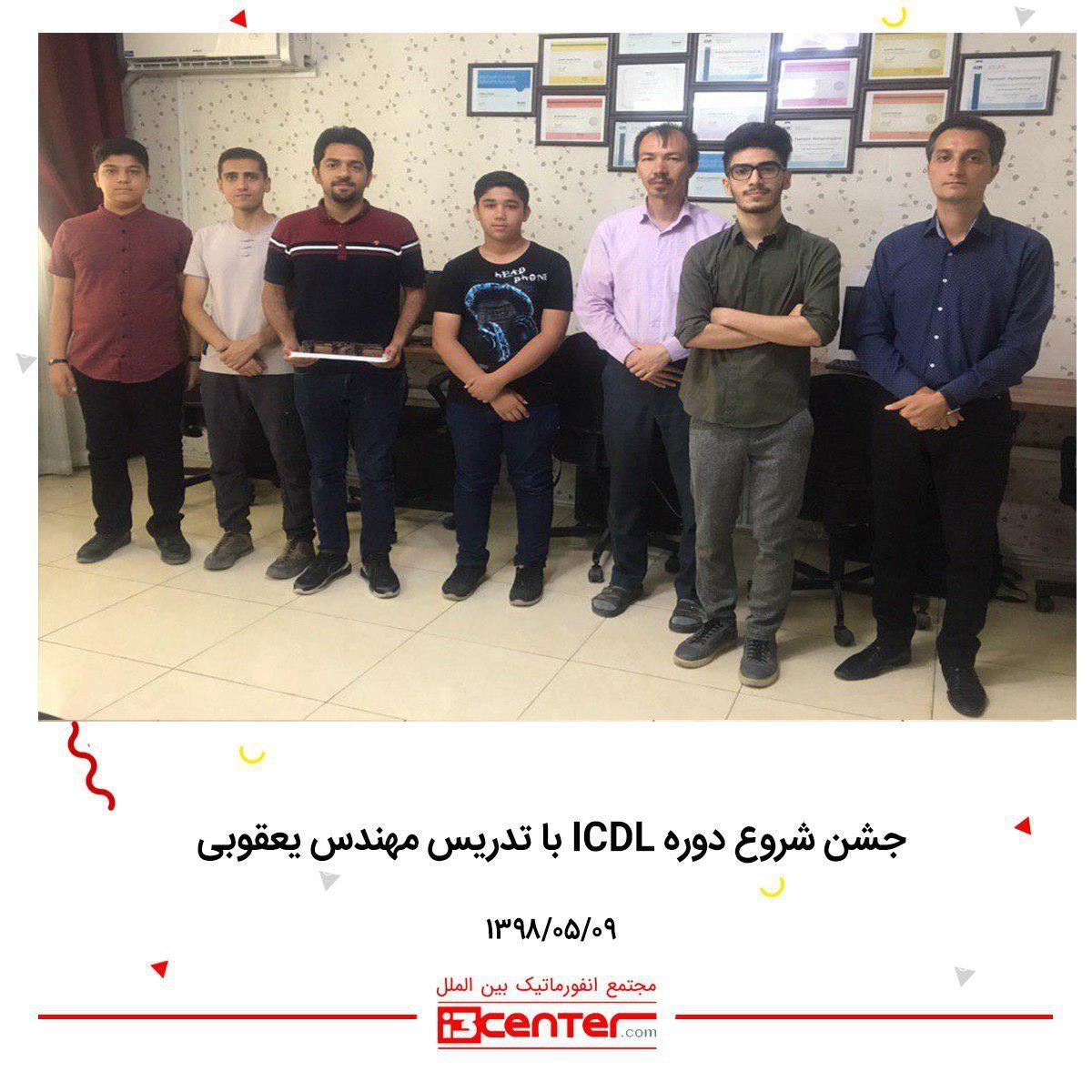 جشن شروع دوره ICDL با تدریس مهندس یعقوبی