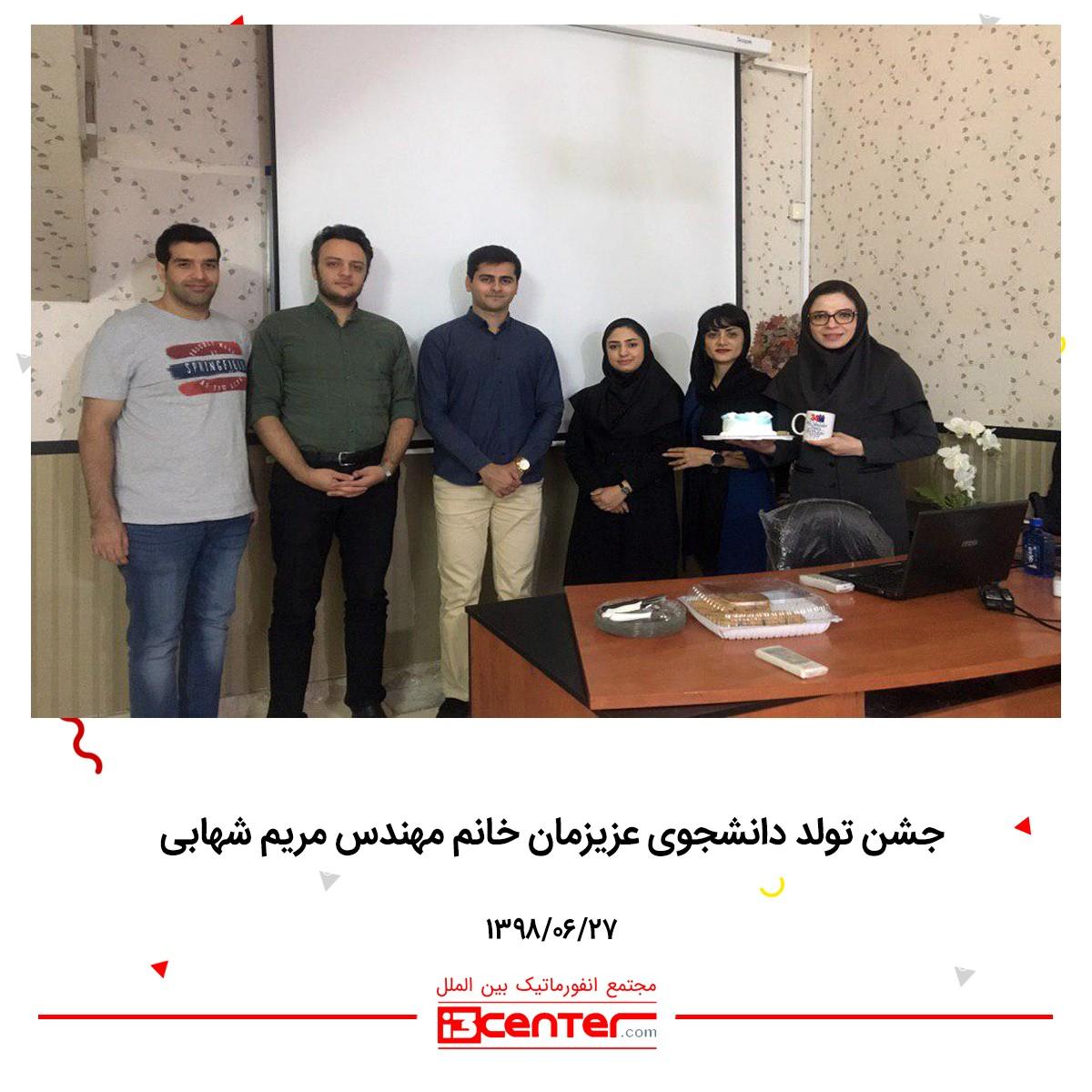 جشن تولد دانشجوی عزیزمان خانم مهندس مریم شهابی