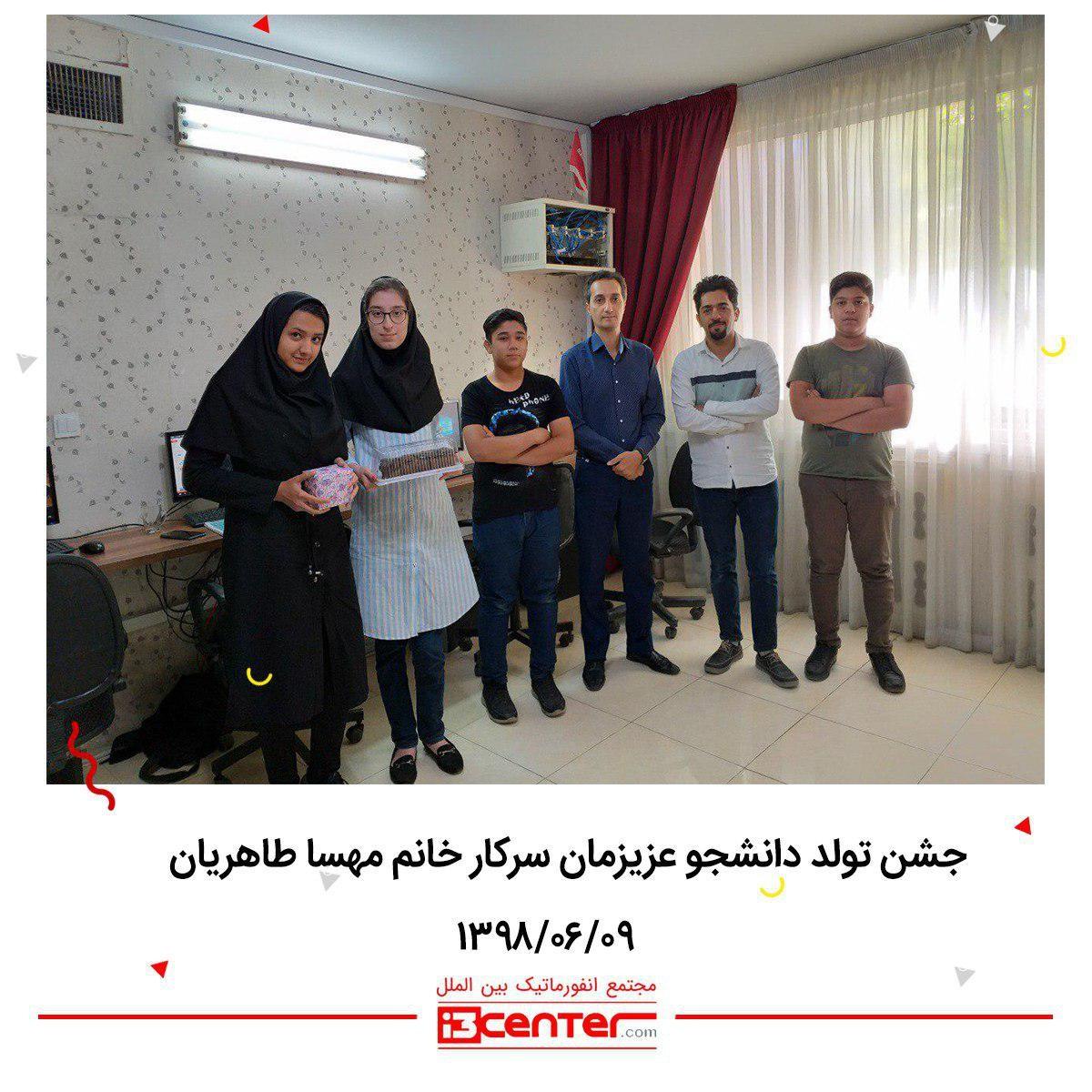 """جشن تولد دانشجوی بین المللی """"مهسا طاهریان"""""""