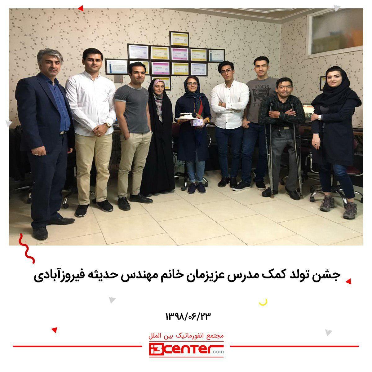 جشن تولد کمک مدرس عزیزمان سرکار خانم مهندس حدیثه فیروزآبادی