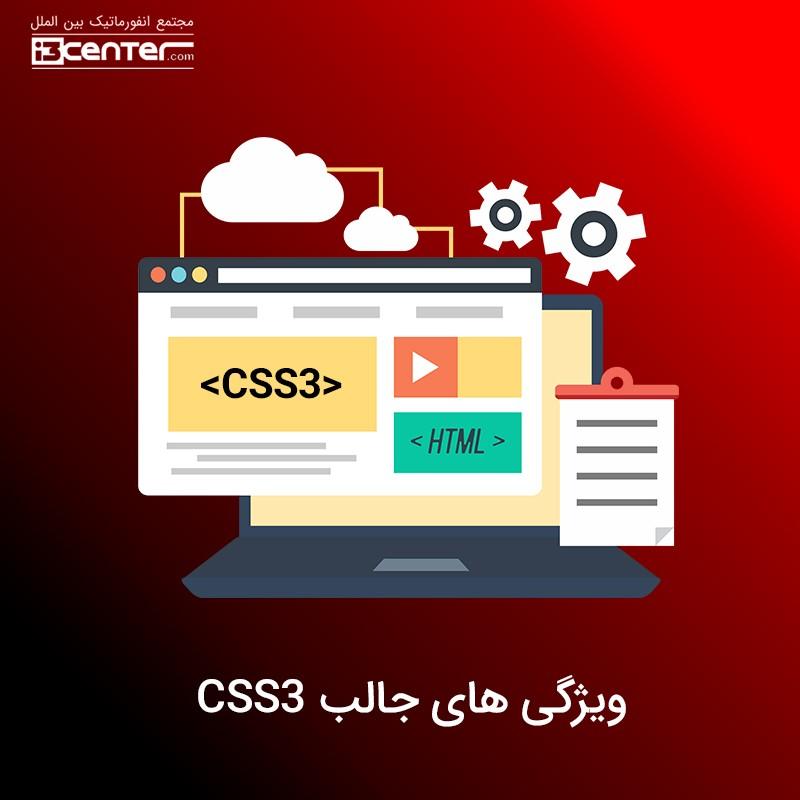 ویژگی های جالب CSS3