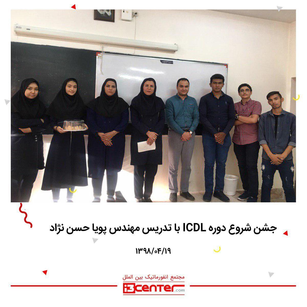 جشن شروع دوره ICDL