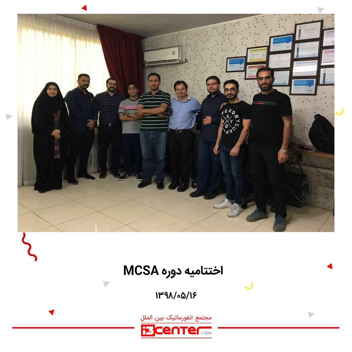 اختتامیه دوره MCSA