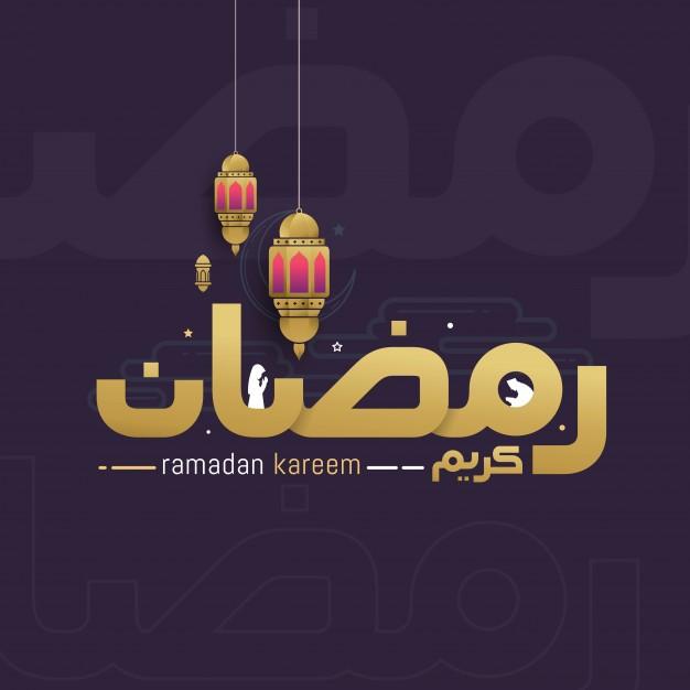 اطلاعیه عدم تغییر ساعت کلاس ها در ماه رمضان