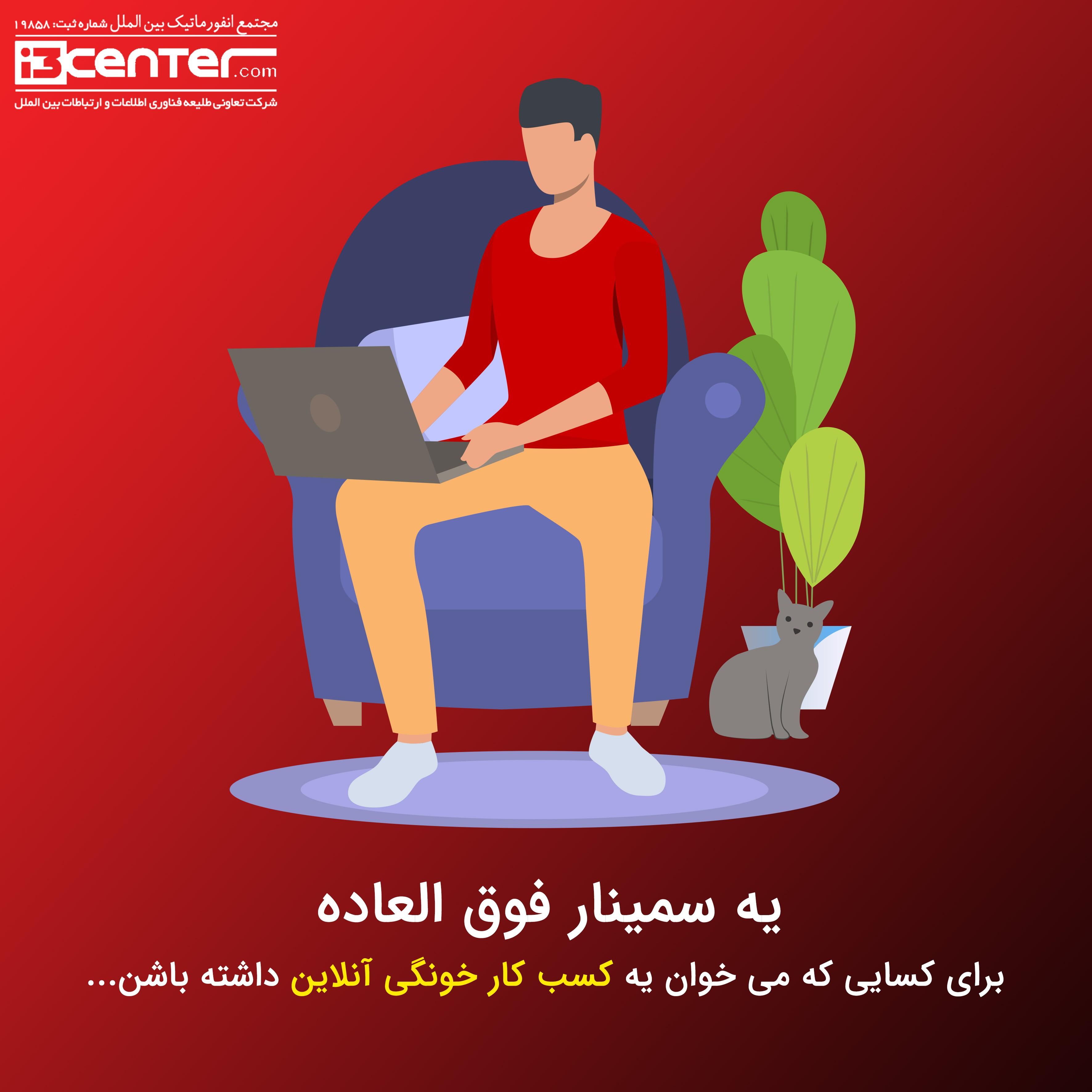 سمینار کسب و کار خانگی آنلاین